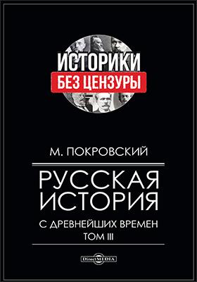 Русская история с древнейших времен: монография : в 4 томах. Том 3