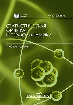 Статистическая физика и термодинамика: учебное пособие