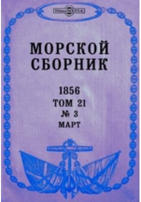 Морской сборник: журнал. 1856. Т. 21, № 3, Март