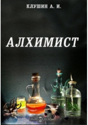 Алхимист: художественная литература