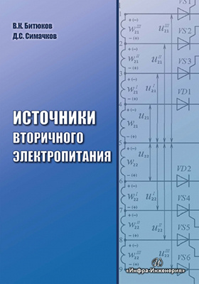 Источники вторичного электропитания: учебник
