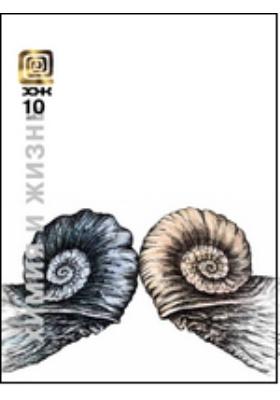 Химия и жизнь - XXI век: ежемесячный научно-популярный журнал. 2011. № 10