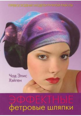 Эффектные фетровые шляпки. Превосходные модели ручной работы = Fabulous Felt Hats : Практическое руководство
