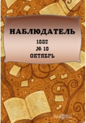 Наблюдатель: журнал. 1882. № 10, Октябрь