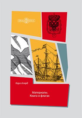 Материалы. Книга о флагах