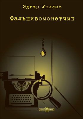 Фальшивомонетчик: художественная литература