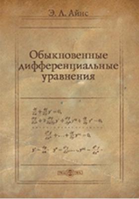 Обыкновенные дифференциальные уравнения : пер. с англ