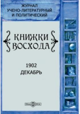 Книжки Восхода: журнал. 1902. Декабрь