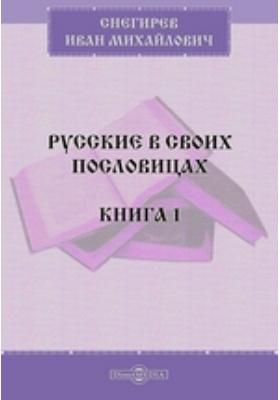 Русские в своих пословицах. Книга 1