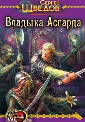 Владыка Асгарда: художественная литература