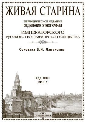 Живая Старина. 1913. Год 22