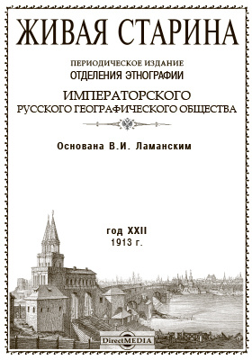 Живая Старина. 1913: газета. 1914. Год 22