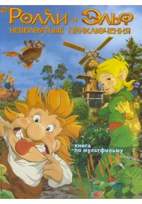 Ролли и Эльф. Невероятные приключения : Книга по мотивам анимационного фильма