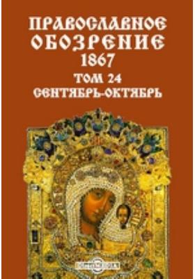 Православное обозрение: журнал. 1867. Т. 24, Сентябрь-октябрь