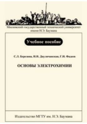Основы электрохимии: учебное пособие