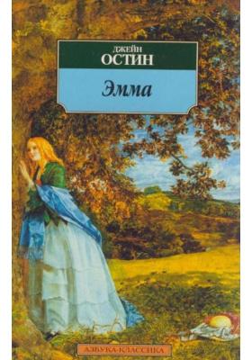 Эмма : Роман