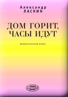 Дом горит, часы идут: Документальный роман: художественная литература