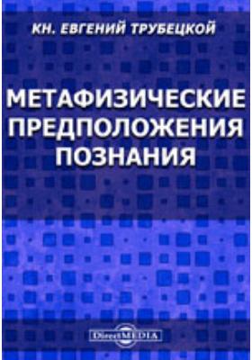 Метафизические предположения познания: Опыт преодоления Канта и кантианства