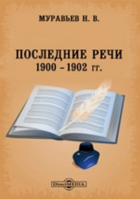 Последние речи. 1900-1902 гг