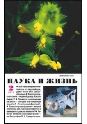 Наука и жизнь: журнал. 2013. № 2