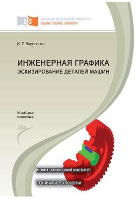 Инженерная графика : Эскизирование деталей машин: учебное пособие