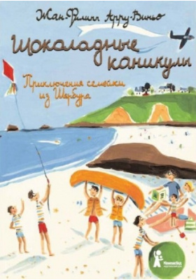 Шоколадные каникулы. Приключения семейки из Шербура : 2-е издание, исправленное
