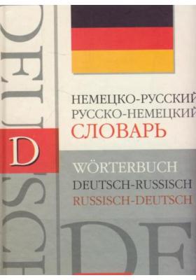 Немецко-русский, русско-немецкий словарь : Около 40000 слов