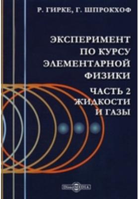Эксперимент по курсу элементарной физики, Ч. 2. Жидкости и газы