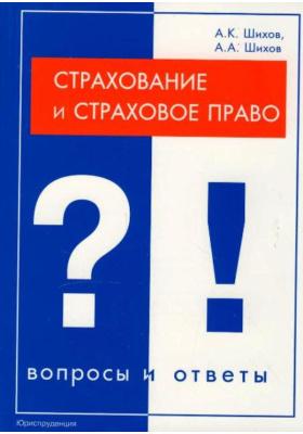 Страхование и страховое право в вопросах и ответах : Вопросы и ответы
