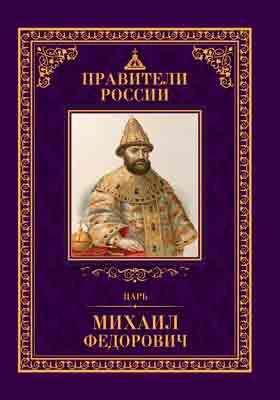 Т. 14. Царь Михаил Фёдорович : 12 июля 1596– 12 июля 1645