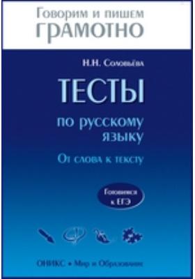 Тесты по русскому языку: От слова к тексту. Готовимся к ЕГЭ