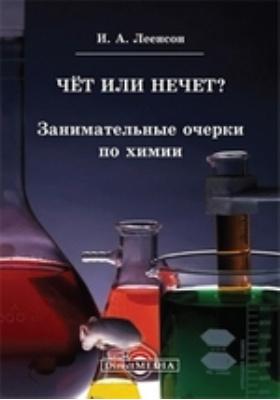 Чёт или нечет? Занимательные очерки по химии: научно-популярное издание