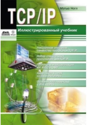 TCP/IP: иллюстрированный учебник