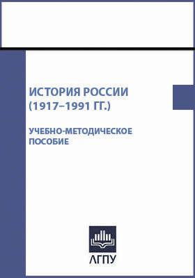 История России (1917–1991 гг.): учебно-методическое пособие