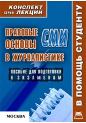 Правовые основы СМИ и журналистики: учебное пособие