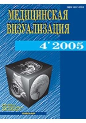 Медицинская визуализация: журнал. 2005. № 4