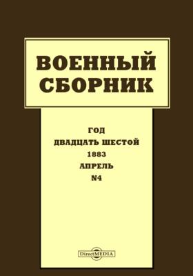 Военный сборник. 1883. Т. 150. №4