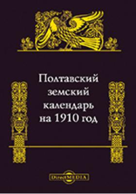 Полтавский земский календарь на 1910 год: монография