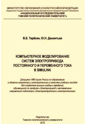 Компьютерное моделирование систем электропривода постоянного и переменного тока в Simulink: учебное пособие