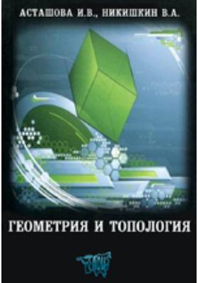 Геометрия и топология: учебно-методический комплекс