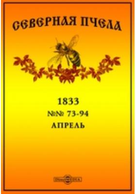 Северная пчела: журнал. 1833. №№ 73-94, Апрель