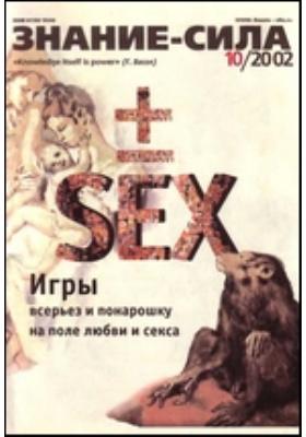 Знание-сила: журнал. 2002. № 10