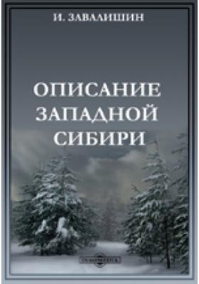 Описание Западной Сибири