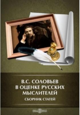 В.С. Соловьев в оценке русских мыслителей : сборник статей: сборник научных трудов