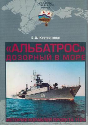 """""""Альбатрос"""" дозорный в море. История кораблей проекта 1124"""