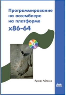 Программирование на ассемблере на платформе x86-64: учебное пособие