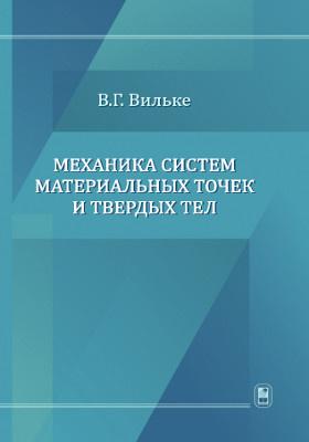 Механика систем материальных точек и твердых тел: учебник