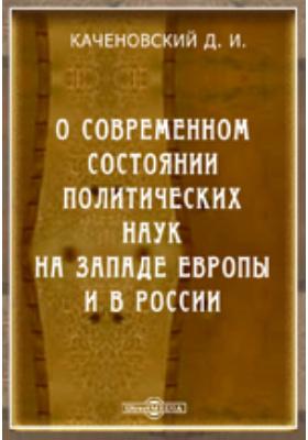 О современном состоянии политических наук на западе Европы и в России