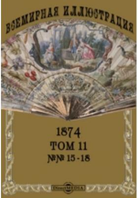 Всемирная иллюстрация: журнал. 1874. Том 11, №№ 15-18