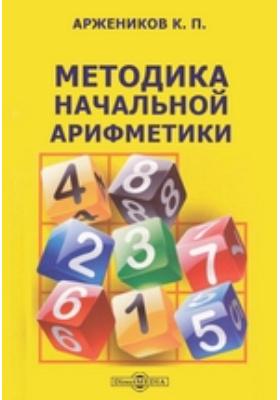 Методика начальной арифметики